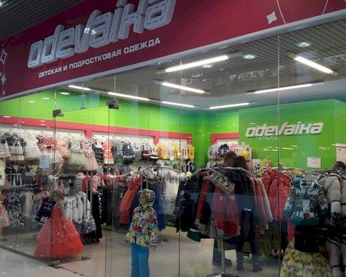 Новосибирск Магазины Одежды Для Подростков