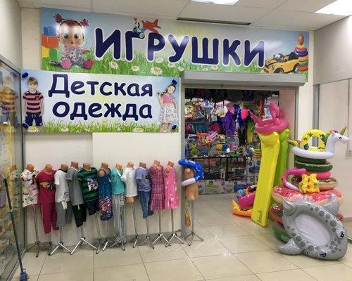 Магазин Детской Одежды Радость