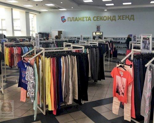 Магазин Секонд Хенд В Ярославле