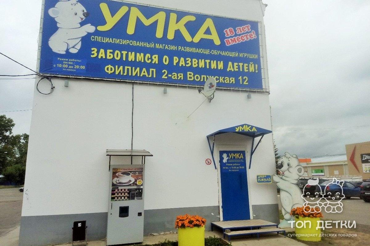 Умка Магазин Детских Товаров Москва