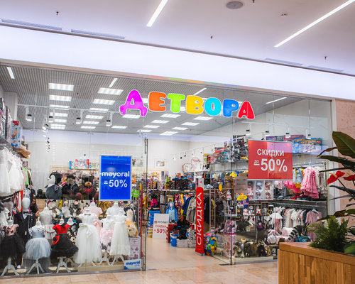 Магазин Детской Одежды Детвора
