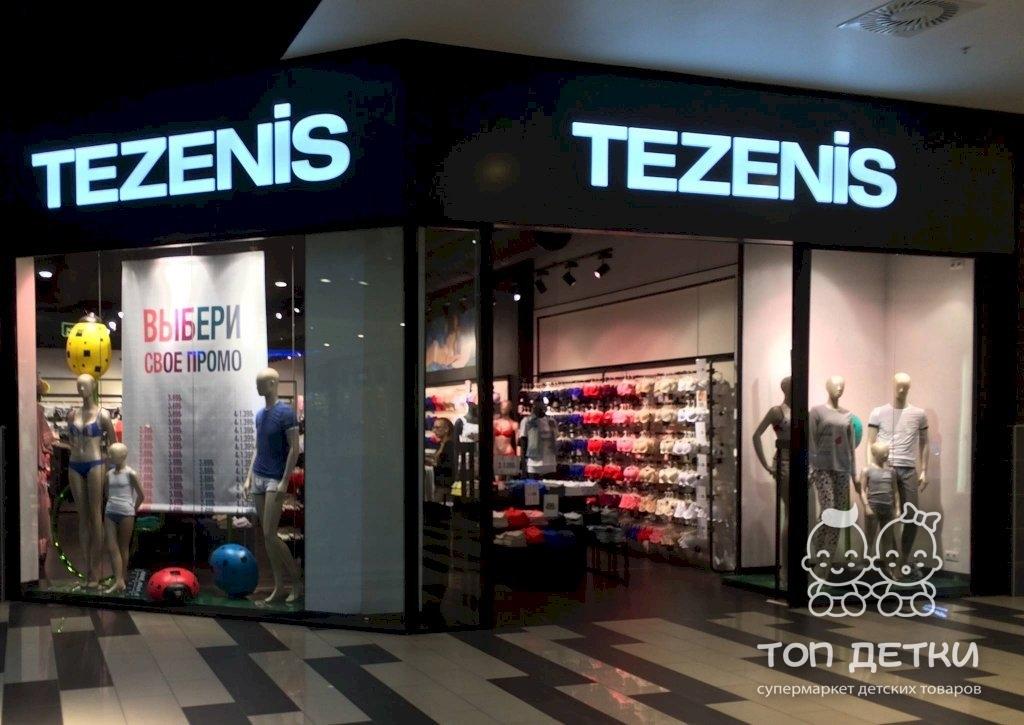 Tezenis Интернет Магазин Екатеринбург