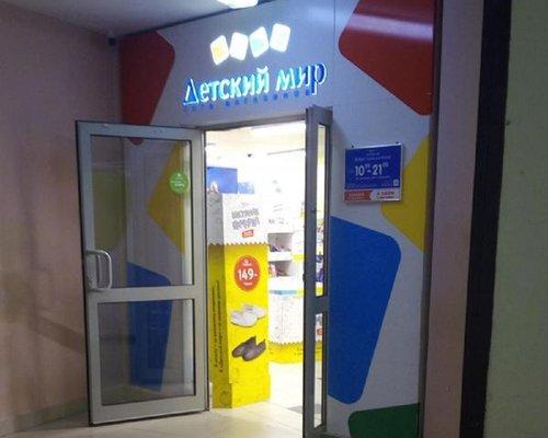 Интернет Магазин Детский Мир Ханты Мансийск