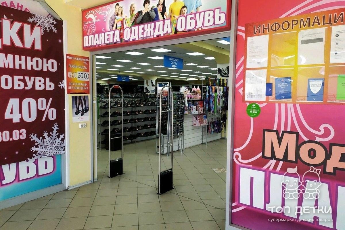 Ачинск Магазин Планета Одежды И Обуви