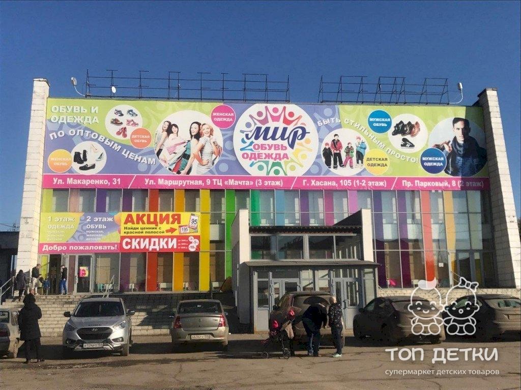 Магазин Одежды Мир Пермь