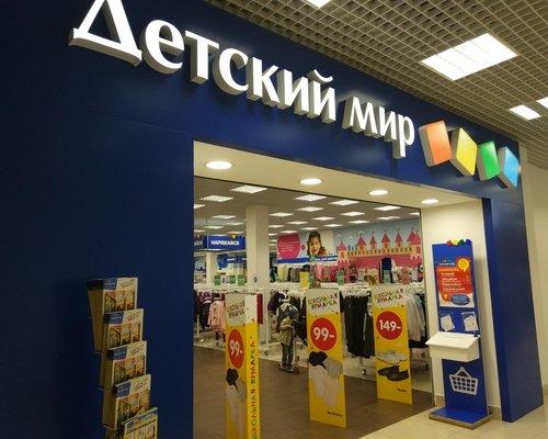 Детский Мир Интернет Магазин Каменск Уральский