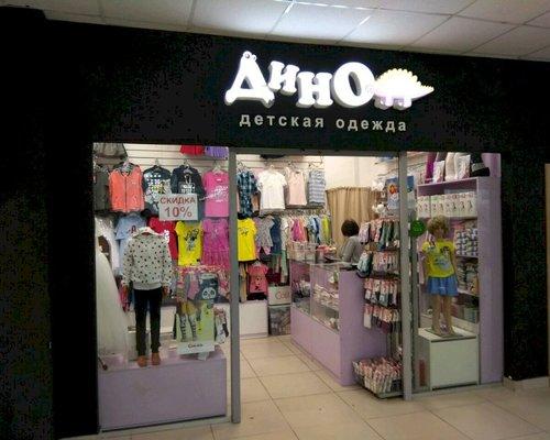 Детский Магазин Одежды Уфа Каталог