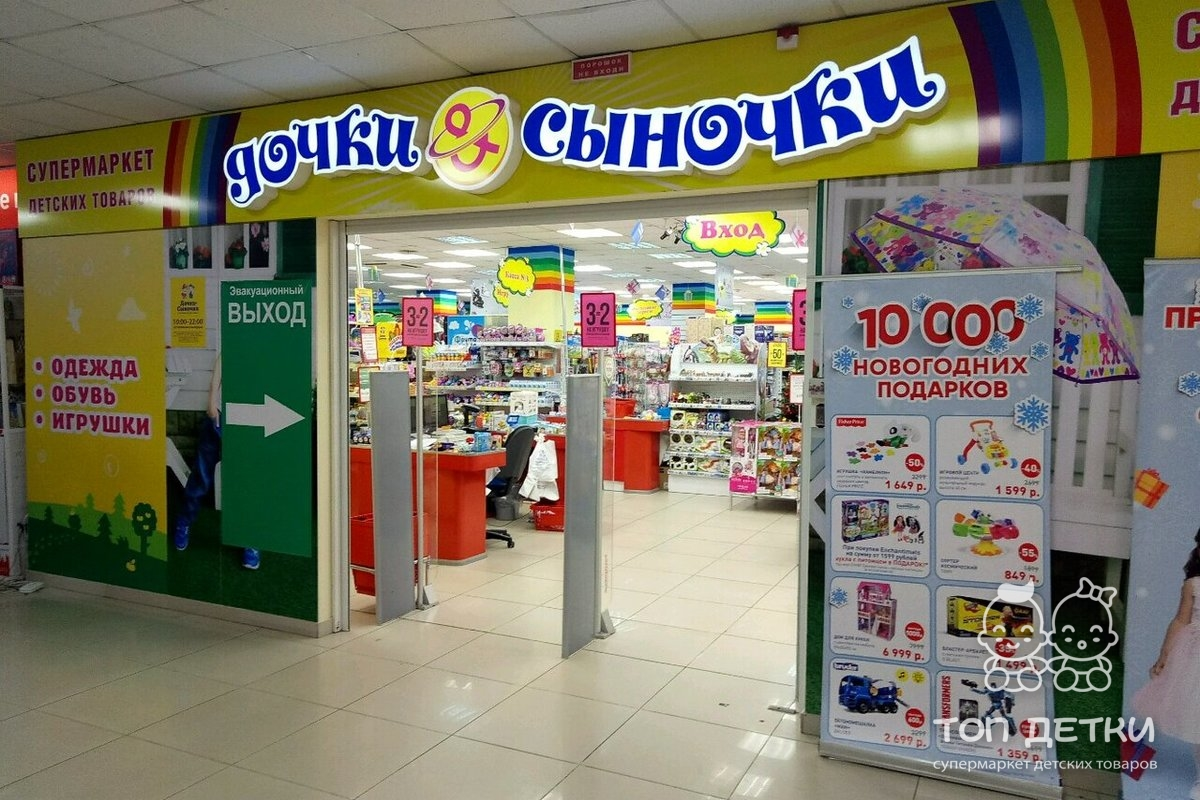 Детские Магазины Ставрополь Каталог Товаров