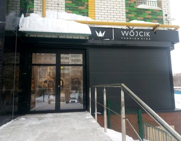 Детский магазин WOJCIK fashion kids в Ижевске