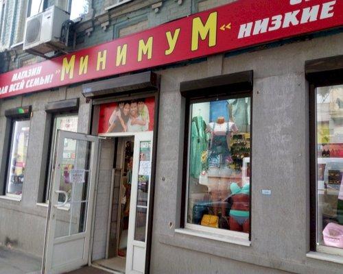 Магазин Саратов Чапаева