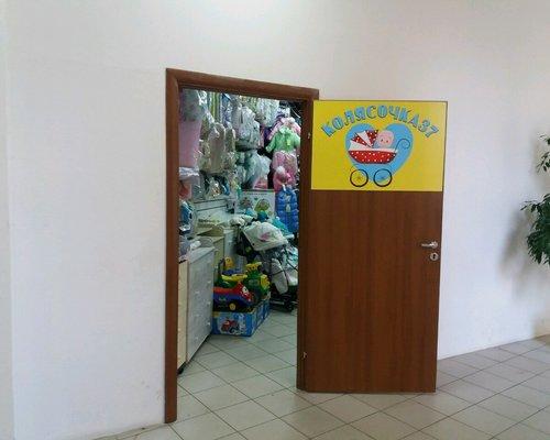 Магазин Колясочка 37 Иваново Каталог Товаров